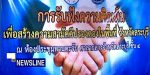 Thailand English-language News For March 15, 2017