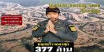 Thailand morning news #38-19 700